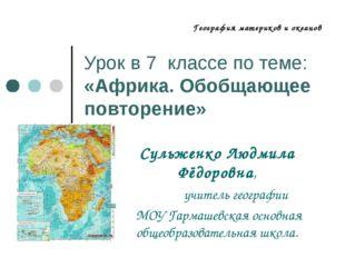 Урок в 7 классе по теме: «Африка. Обобщающее повторение» Сульженко Людмила Фё