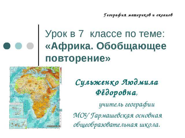 Урок в 7 классе по теме: «Африка. Обобщающее повторение» Сульженко Людмила Фё...