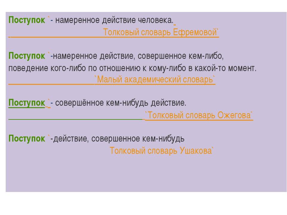 Поступок`- намеренное действие человека. Толковый словарь Ефремовой` Поступ...
