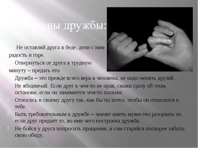 Законы дружбы: Не оставляй друга в беде, дели с ним радость и горе. Отвернуть...