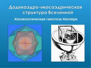 Космологическая гипотеза Кеплера