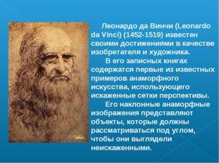 Леонардо да Винчи (Leonardo da Vinci) (1452-1519) известен своими достижения