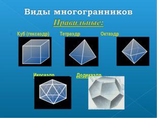 Куб (гексаэдр) Тетраэдр Октаэдр Икосаэдр Додекаэдр