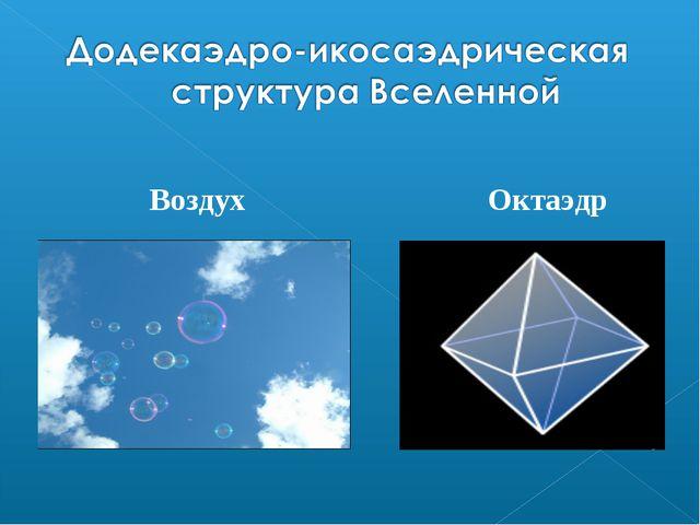 Воздух Октаэдр
