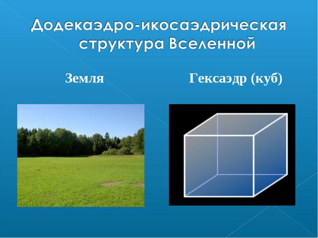 Земля Гексаэдр (куб)