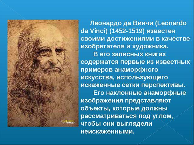 Леонардо да Винчи (Leonardo da Vinci) (1452-1519) известен своими достижения...