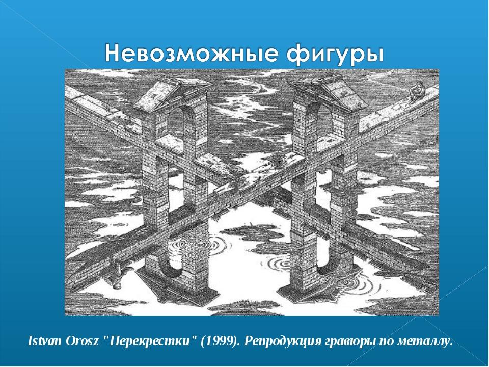 """Istvan Orosz """"Перекрестки"""" (1999). Репродукция гравюры по металлу."""