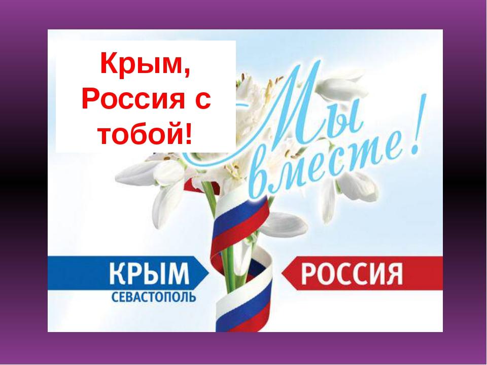 Крым мы с тобой плакат