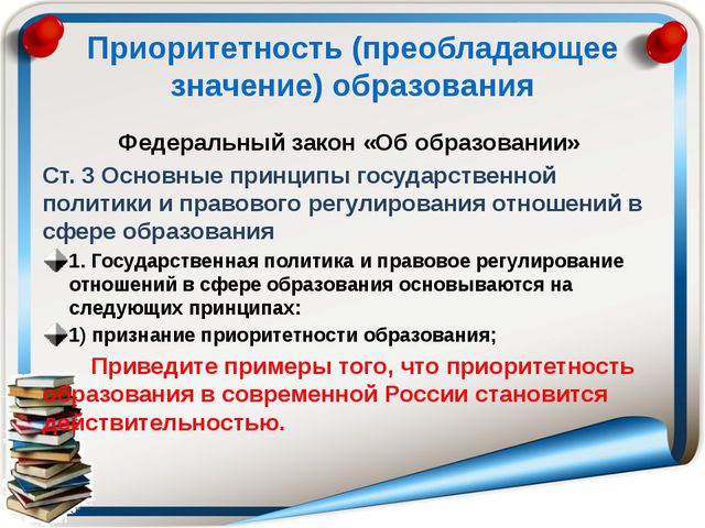 Приоритетность (преобладающее значение) образования Федеральный закон «Об обр...