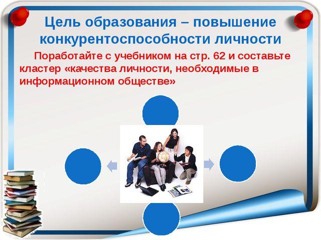 Цель образования – повышение конкурентоспособности личности Поработайте с уче...