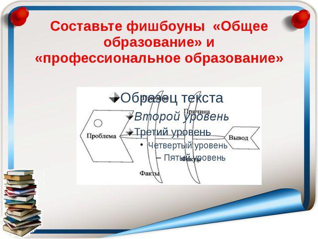 Составьте фишбоуны «Общее образование» и «профессиональное образование»