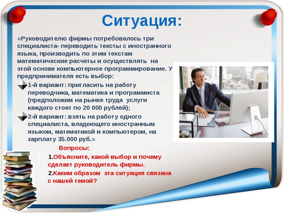 Ситуация: «Руководителю фирмы потребовалось три специалиста- переводить текст...