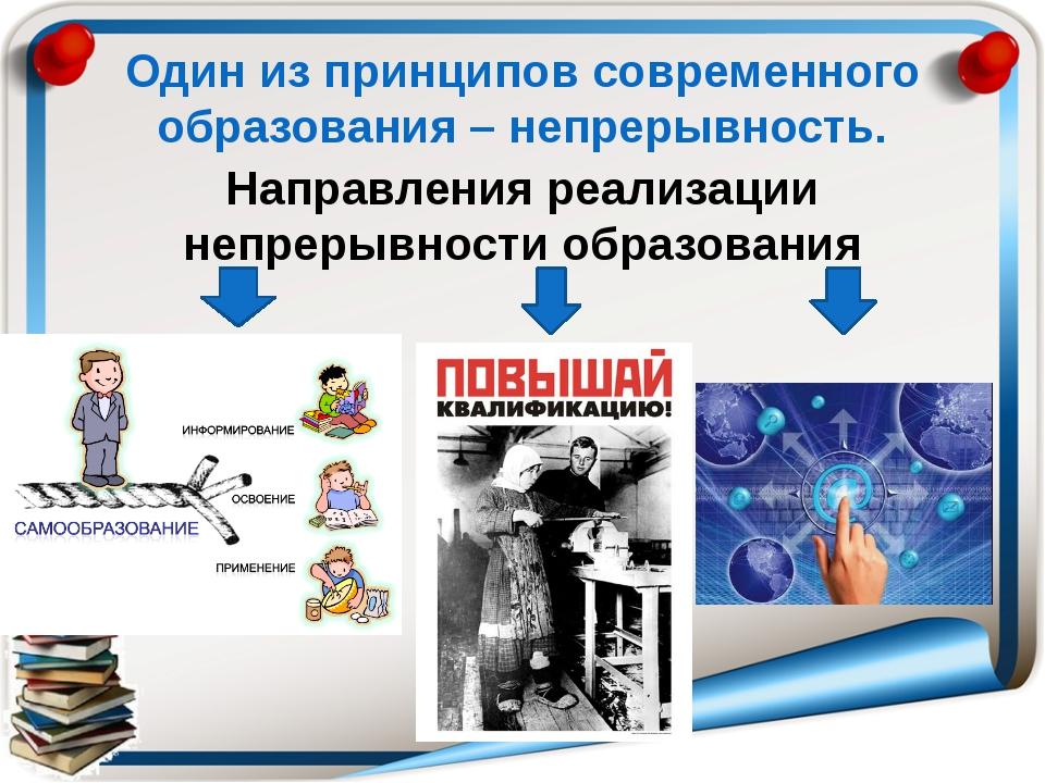 Один из принципов современного образования – непрерывность. Направления реали...