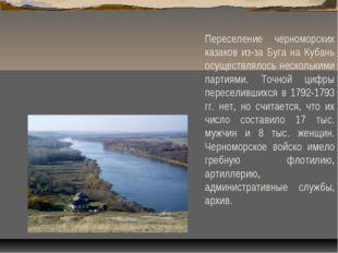 Переселение черноморских казаков из-за Буга на Кубань осуществлялось нескольк