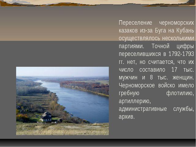 Переселение черноморских казаков из-за Буга на Кубань осуществлялось нескольк...