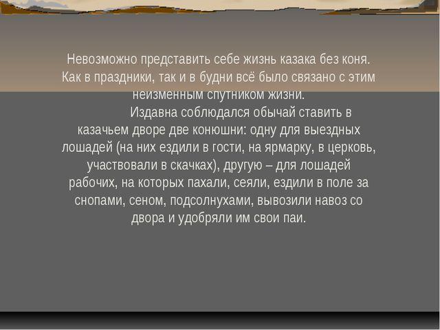 Невозможно представить себе жизнь казака без коня. Как в праздники, так и в б...