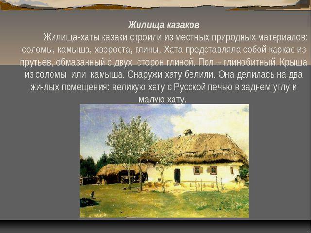 Жилища казаков Жилища-хаты казаки строили из местных природных материалов: со...