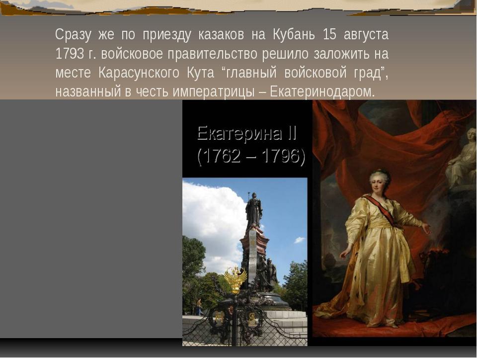 Сразу же по приезду казаков на Кубань 15 августа 1793 г. войсковое правительс...