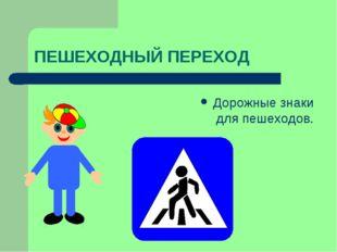 ПЕШЕХОДНЫЙ ПЕРЕХОД Дорожные знаки для пешеходов.