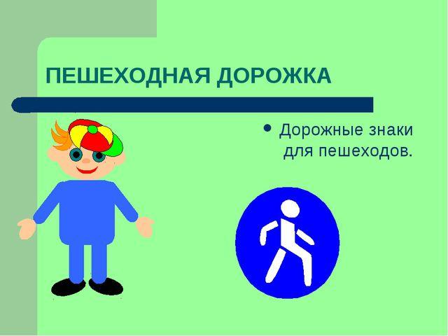 ПЕШЕХОДНАЯ ДОРОЖКА Дорожные знаки для пешеходов.