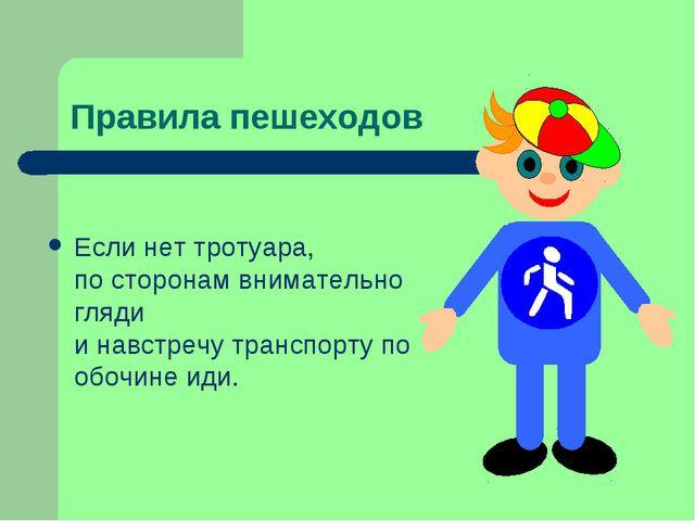 Правила пешеходов Если нет тротуара, по сторонам внимательно гляди и навстреч...