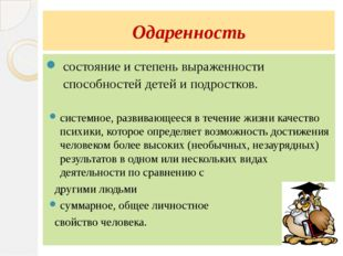 Одаренность состояние и степень выраженности способностей детей и подростков.