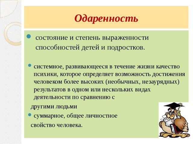 Одаренность состояние и степень выраженности способностей детей и подростков....
