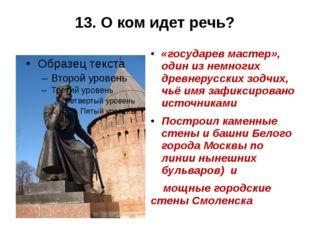 13. О ком идет речь? «государев мастер», один из немногих древнерусских зодчи