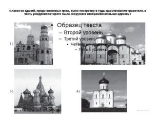4.Какое из зданий, представленных ниже, было построено в годы царствования п