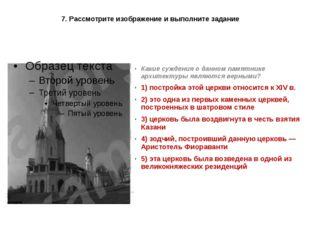 7. Рассмотрите изображение и выполните задание Какие суждения о данном памятн
