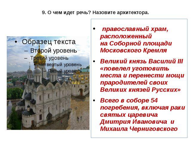 9. О чем идет речь? Назовите архитектора. православный храм, расположенный н...