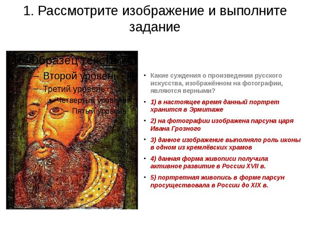 1. Рассмотрите изображение и выполните задание Какие суждения о произведении...