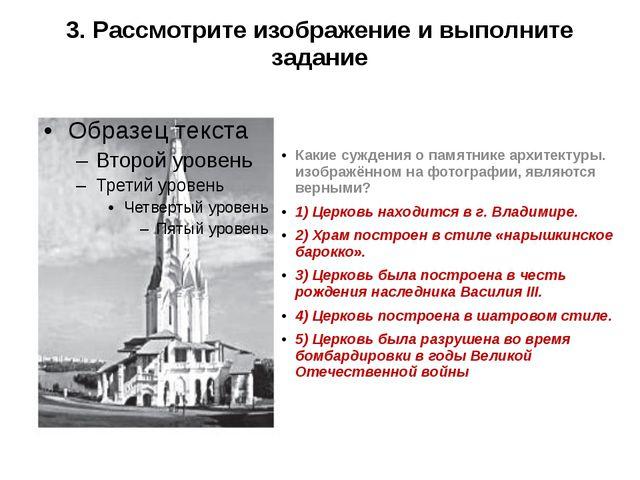 3. Рассмотрите изображение и выполните задание Какие суждения о памятнике арх...