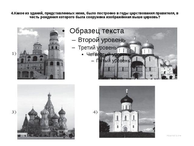 4.Какое из зданий, представленных ниже, было построено в годы царствования п...