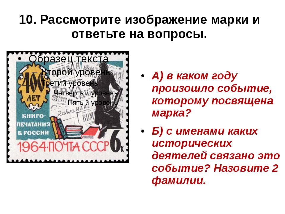 10. Рассмотрите изображение марки и ответьте на вопросы. А) в каком году прои...