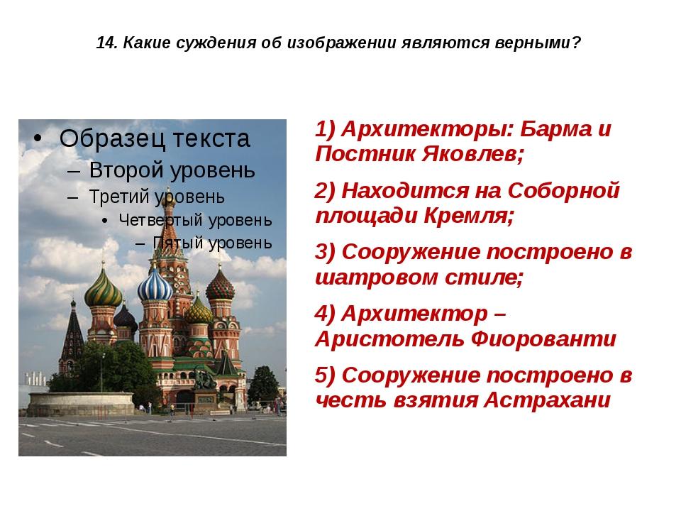 14. Какие суждения об изображении являются верными? 1) Архитекторы: Барма и П...