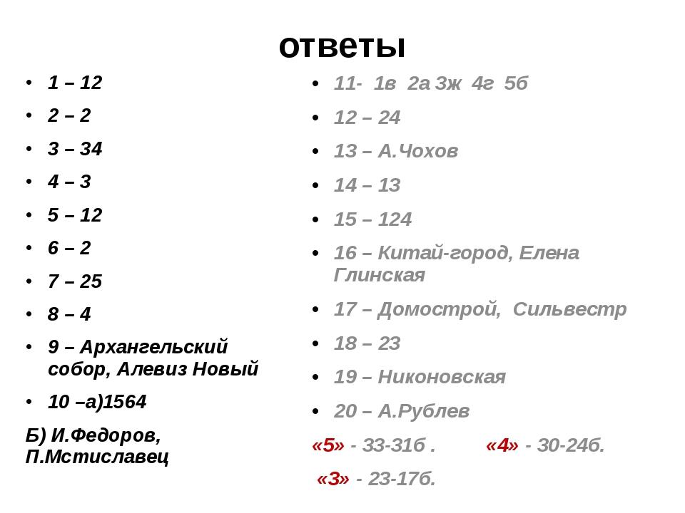 ответы 1 – 12 2 – 2 3 – 34 4 – 3 5 – 12 6 – 2 7 – 25 8 – 4 9 – Архангельский...