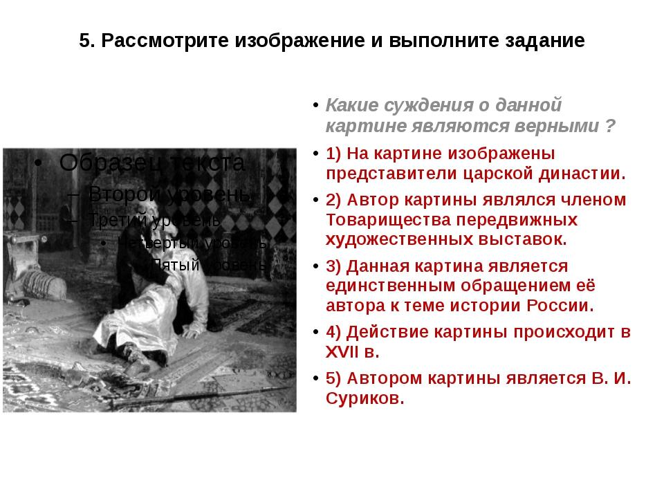 5. Рассмотрите изображение и выполните задание Какие суждения о данной картин...