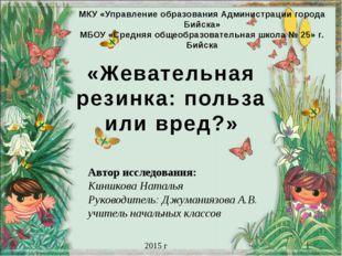 «Жевательная резинка: польза или вред?» Автор исследования: Киншкова Наталья