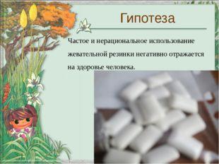 Частое и нерациональное использование жевательной резинки негативно отражаетс
