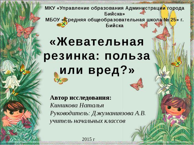«Жевательная резинка: польза или вред?» Автор исследования: Киншкова Наталья...
