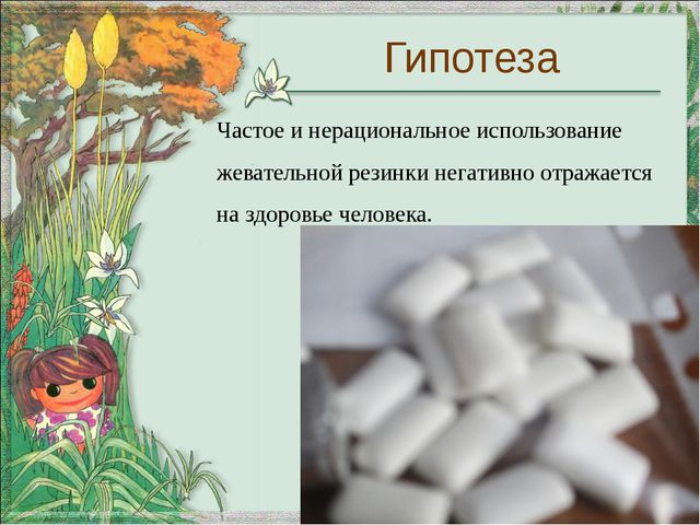 Частое и нерациональное использование жевательной резинки негативно отражаетс...
