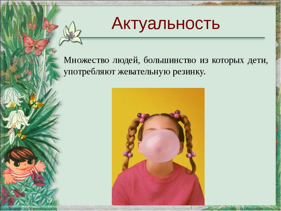 Множество людей, большинство из которых дети, употребляют жевательную резинку...