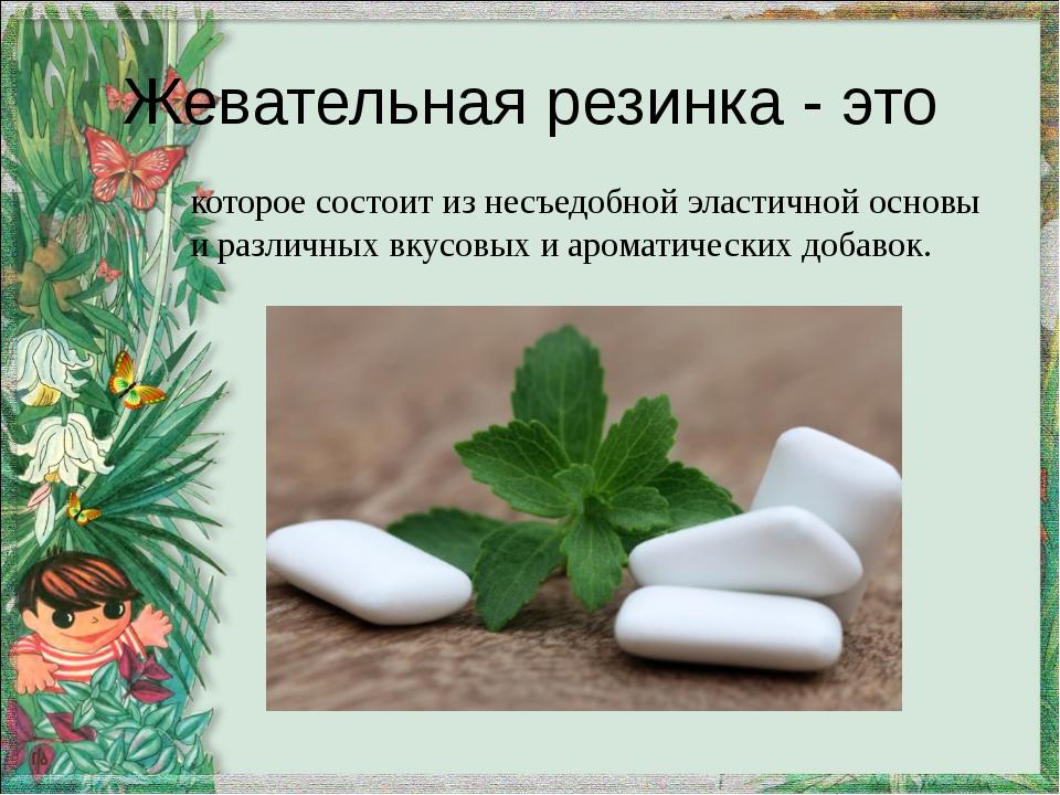 Жевательная резинка - это Жева́тельная рези́нка — кулинарное изделие, которое...