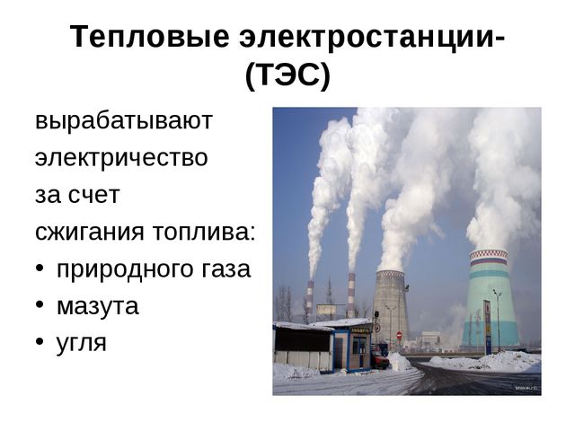 Тепловые электростанции-(ТЭС) вырабатывают электричество за счет сжигания топ...