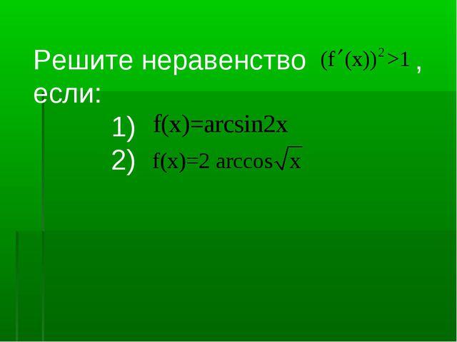 Решите неравенство , если: 1) 2)