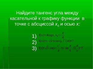 Найдите тангенс угла между касательной к графику функции в точке с абсциссой
