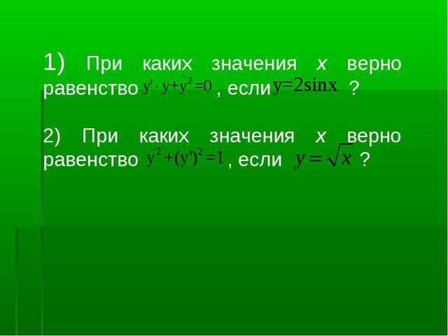 1) При каких значения х верно равенство , если ? 2) При каких значения х верн...