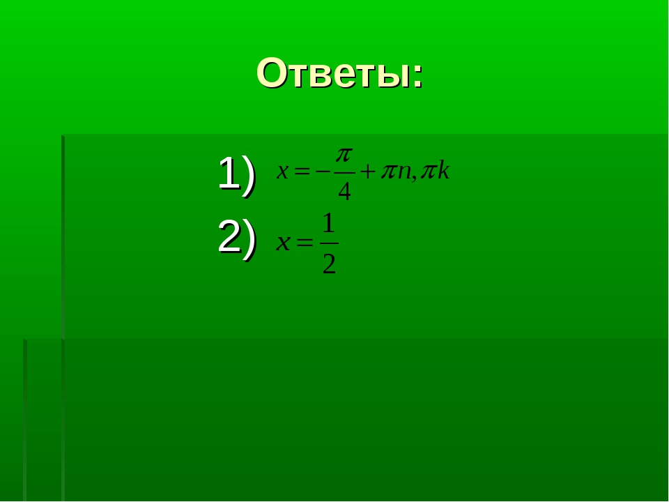 Ответы: 1) 2)