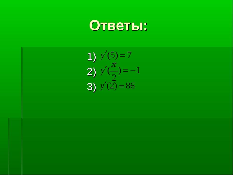 Ответы: 1) 2) 3)